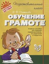 Обучение грамоте. Учебное пособие, О. В. Чистякова