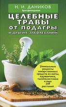 Целебные травы от подагры и других заболеваний, Даников Н.И.