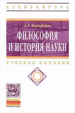 Философия и история науки. Учебное пособие, А. Л. Никифоров