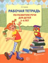 Развите речи. 5-6 лет. Рабочая тетрадь, О. С. Ушакова