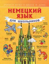 Немецкий язык для школьников. Учебное пособие, С.А. Матвеев