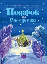 Подарок для Снегурочки, Софья Прокофьева, Ирина Токмакова