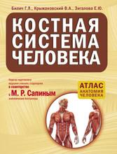 Костная система человека. Атлас, Г.Л. Билич, В.А. Крыжановский, Е.Ю. Зигалова