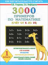 Математика. 1 класс. 3000 примеров. Счет от 6 до 10, О.В. Узорова, Е.А.  Нефёдова