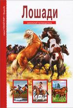 Лошади, С. Ю. Афонькин