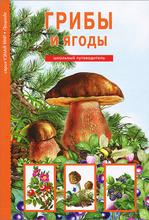 Грибы и ягоды, С. Ю. Афонькин