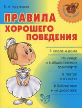 Правила хорошего поведения, В. А. Крутецкая