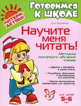 Научите меня читать! Методика поэтапного обучения чтению, О. И. Крупенчук