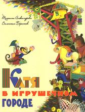 Катя в игрушечном городе, Татьяна Александрова, Валентин Берестов