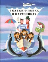 Сказки о львах и парусниках, С. Сахарнов
