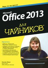 Microsoft Office 2013 для чайников, Уоллес Вонг