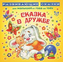 Сказка о дружбе, А. А. Лопатина, М. В. Скребцова