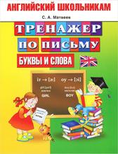 Английский школьникам. Буквы и слова. Тренажер по письму, С.А. Матвеев