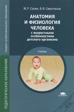 Анатомия и физиология человека с возрастными особенностями детского организма. Учебник, М. Р. Сапин, В. И. Сивоглазов