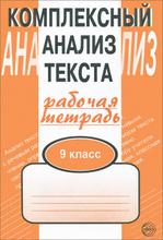 Комплексный анализ текста. 9 класс. Рабочая тетрадь, А. Б. Малюшкин