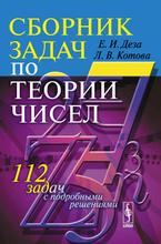 Сборник задач по теории чисел. 112 задач с подробными решениями. Учебное пособие, Е. И. Деза, Л. В. Котова