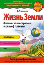 Жизнь Земли. Физическая география и рельеф планеты, Е.Г. Ананьева