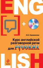 Курс английской разговорной речи для русских (+ CD), Н.Б. Караванова
