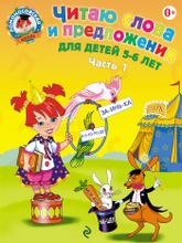 Читаю слова и предложения. Для детей 5-6 лет. В 2 частях. Часть 1, Пятак С.В.