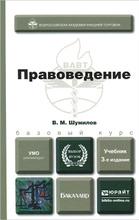 Правоведение. Учебник, В. М. Шумилов