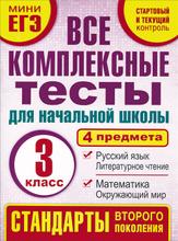 Математика. Окружающий мир. Русский язык. Литературное чтение. 3 класс. Все комплексные тесты для начальной школы, М. А. Танько