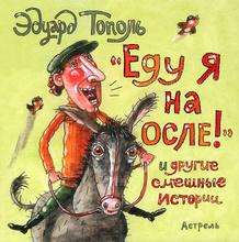Еду я на осле и другие смешные истории, Э. Тополь