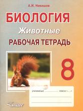 Биология. Животные. 8 класс. Рабочая тетрадь, А. И. Никишов