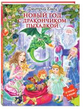Новый год с дракончиком Пыхалкой (книга с пазлами), Дмитрий Емец