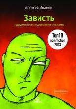 Зависть и другие вечные двигатели рекламы, Алексей Иванов