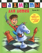 Шахматы для детей, И. Г. Сухин