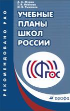 Учебные планы школ России, А. А. Журин, Т. В. Иванова, М. В. Рыжаков