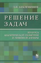 Решение задач. Из курса аналитической геометрии и линейной алгебры, Д. В. Беклемишев