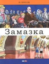 Замазка, Н. Носов