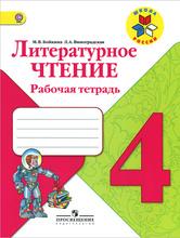 Литературное чтение. 4 класс. Рабочая тетрадь, М. В. Бойкина, Л. А. Виноградская