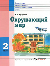 Окружающий мир. Учебник для 2 класса специальных (коррекционных) образовательных учреждений VIII вида, С. В. Кудрина