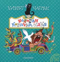 Большая кошачья сказка, Карел Чапек