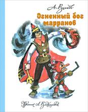 Огненный бог Марранов, Волков А.М., Владимирский Л.В.