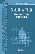 Задачи по общей физике, И. Е. Иродов