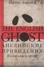 Английские привидения. Взгляд сквозь время, Питер Акройд