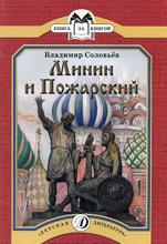 Минин и Пожарский, Владимир Соловьев