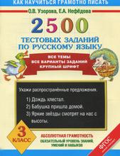 2500 тестовых заданий по русскому языку. 3 класс, О.В. Узорова, Е.А. Нефёдова