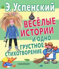 Веселые истории и одно грустное стихотворение, Э. Успенский