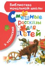 Смешные рассказы для детей, Успенский Э.Н.