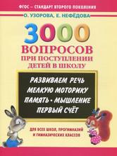 3000 вопросов при поступлении детей в школу, Узорова О.В., Нефедова Е.А.