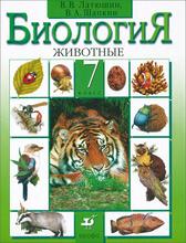 Биология. 7 класс. Животные. Учебник, В. В. Латюшин, В. А. Шапкин