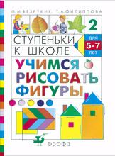 Ступеньки к школе. Учимся рисовать фигуры, М. М. Безруких, Т. А. Филиппова