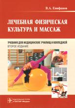 Лечебная физическая культура и массаж. Учебник, В. А. Епифанов