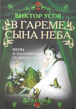 В гареме Сына Неба. Жены и наложницы Поднебесной, Виктор Усов