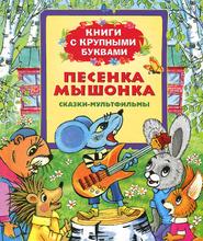 Песенка мышонка. Книги с крупными буквами, Екатерина Карганова