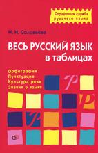 Весь русский язык в таблицах, Н. Н. Соловьева